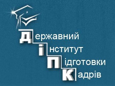 Государственный институт подготовки кадров