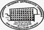 Харьковский региональный институт госудаственного управления Национальной академии государственного управления при Президенте Украины